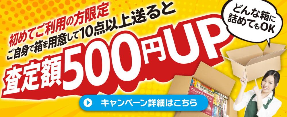 初めてご利用の方限定!ご自身で箱を用意して10点以上送ると査定額500円アップ